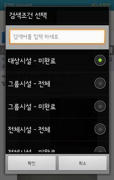 두잇두잉 (두잉씨앤에스 FMS) screenshot 7