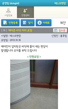 두잇두잉 (두잉씨앤에스 FMS) screenshot 2
