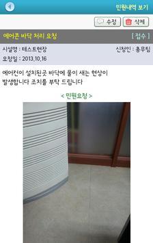 두잇두잉 (두잉씨앤에스 FMS) screenshot 3