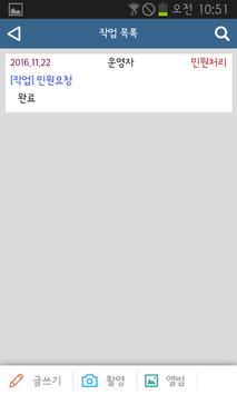 영주적십자병원 시설민원관리 apk screenshot