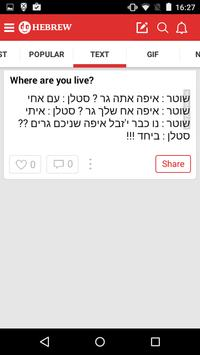 Hebrew Jokes & Funny Pics apk screenshot