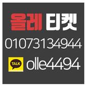 올레티켓 - 소액결제 icon