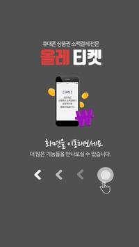 올레티켓 - 소액결제 screenshot 1