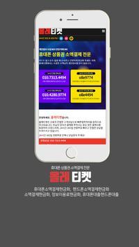 올레티켓 - 소액결제 screenshot 2