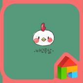 배고프닭 도돌런처 테마 icon