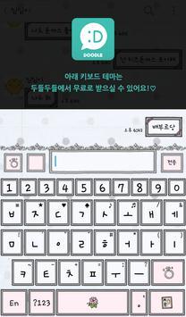 찰리(웨딩데이) 카카오톡 테마 screenshot 7