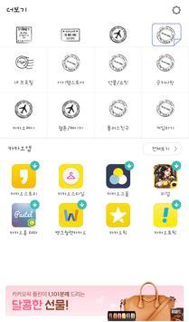 에어메일 카카오톡 테마 screenshot 4