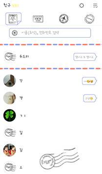 에어메일 카카오톡 테마 screenshot 1