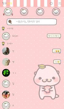 아기수달 앙팡 카카오톡 테마 screenshot 1