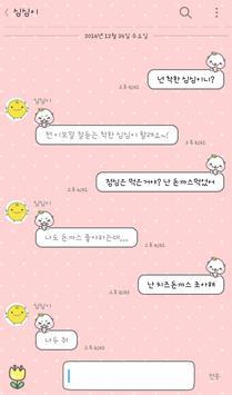 아기수달 앙팡 카카오톡 테마 screenshot 2