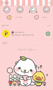 아기수달 앙팡 카카오톡 테마 screenshot 3