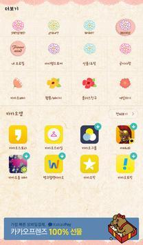 플라워윈드 카카오톡 테마 apk screenshot