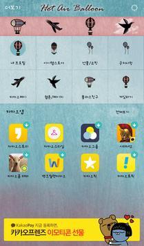 열기구 풍선 카카오톡 테마 screenshot 4