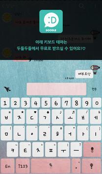 열기구 풍선 카카오톡 테마 screenshot 6