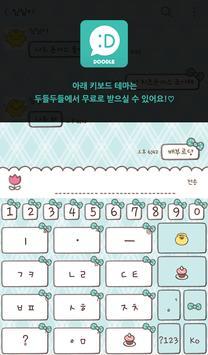 라비(스페셜러브) 카카오톡 테마 screenshot 6