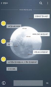 full moon 카카오톡 테마 apk screenshot
