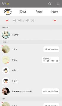 펭귄의 사랑 screenshot 1
