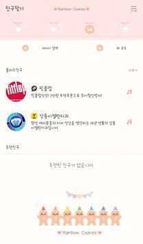 Rainbow Cookies 카카오톡 테마 apk screenshot