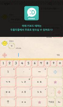 스위트홈 카카오톡 테마 apk screenshot