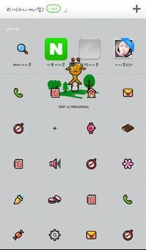 미니애니멀(린이) 도돌런처 테마 screenshot 3