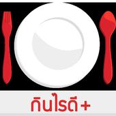 กินไรดี+ icon