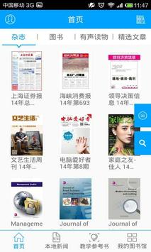 杭州科职院图书馆 poster
