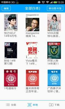 杭州科职院图书馆 apk screenshot