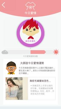 幸運服 apk screenshot