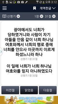 성경일독 성경 락 poster