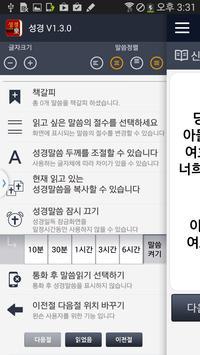 성경일독 성경 락 apk screenshot