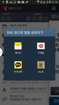 성경일독 성경 락 screenshot 11