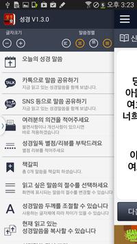 성경일독 성경 락 screenshot 1
