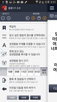 성경일독 성경 락 screenshot 3