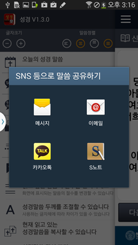 성경일독 성경 락 screenshot 4
