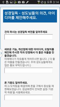 성경일독 성경 락 screenshot 5