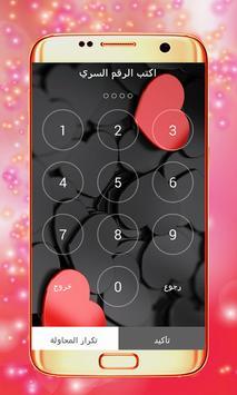 """مذكرتي الخاصة """"مع القفل"""" apk screenshot"""