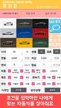 유자차 - 당신에게 맞는 자동차를 찾아드립니다. 자동차 구매 필수앱, 신차, 재고차, 딜러 poster