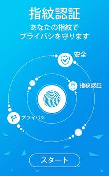 Fingerprint Addon for Dolphin apk screenshot