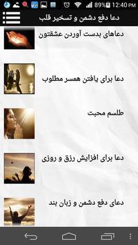 دعای تسخیر قلب ها و دفع دشمن poster