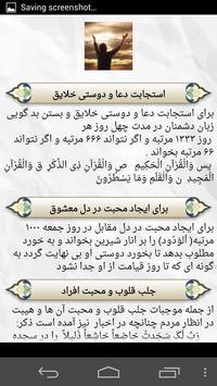 دعای تسخیر قلب ها و دفع دشمن apk screenshot