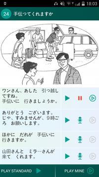 Minna No Nihongo screenshot 5