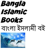 Bangla Islamic Books icon