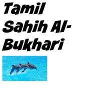 Tamil Sahih Al-Bukhari icon