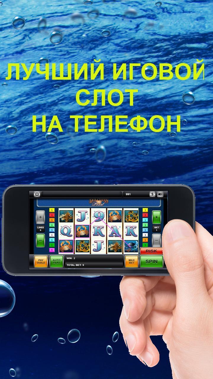 Скачать игровые автоматы дельфин возможно ли выигрывать в онлайн казино