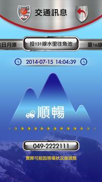 警i南投II apk screenshot