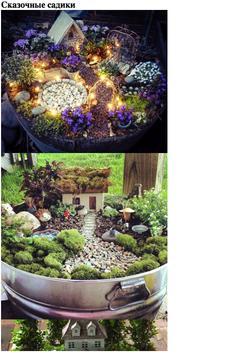 Домашние цветы apk screenshot