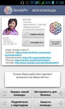 ДомДаРа МАЛОВА Н Моя команда apk screenshot