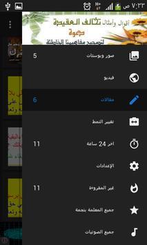 أقوال تخالف العقيدة apk screenshot