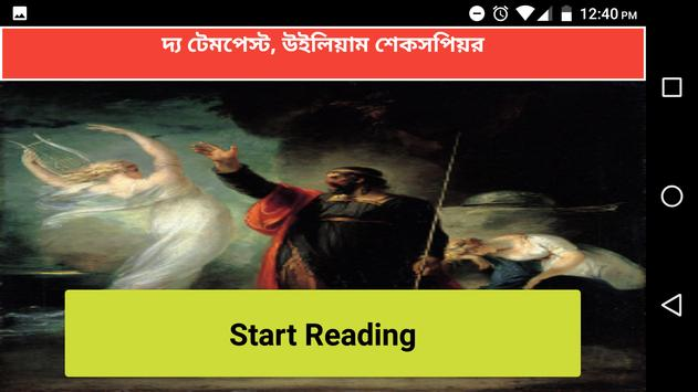 দ্য টেমপেস্ট উইলিয়াম শেকসপিয়র The Tempest screenshot 1