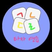 타자 게임 icon